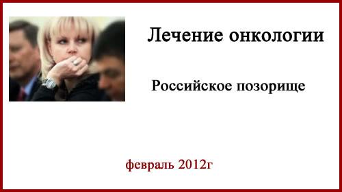 Лечение детей в России