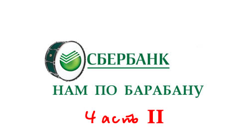 Сбербанк РФ — Первое Место в Конкурсе