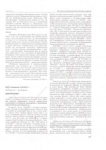Лечение меланомы в России 1