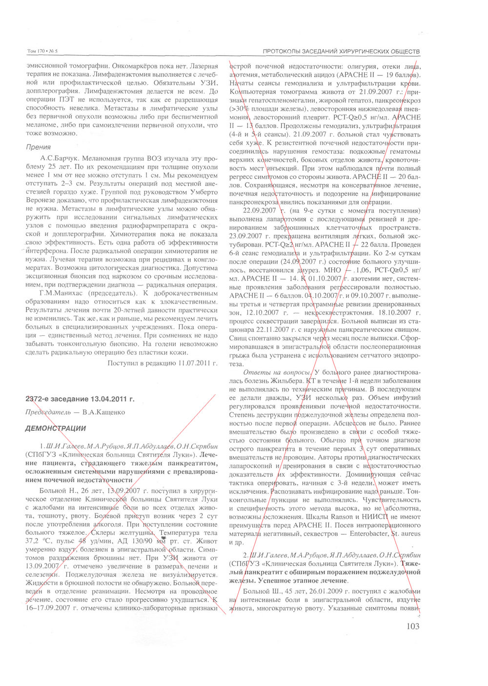 Лечение меланомы в России. Просто переписка.