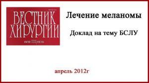Лечение Меланомы в России. Доклад.