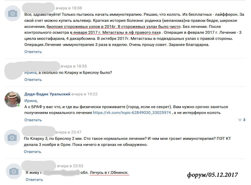 Обнинск. Биопсия сторожевых лимфоузлов