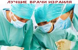 Лучшие врачи Израиля по отзывам пациентов.