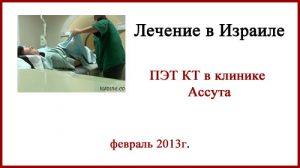 Позитронно-эмиссионная томография. (ПЭТ КТ). Клиника Ассута.