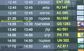 Вылет из Израиля. Задержка рейса.