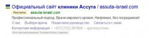 Подделка под сайт Ассуты. Мошенничество.