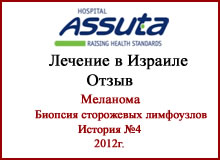 """Лечение меланомы. Биопсия сторожевых лимфоузлов. Клиника """"Ассута""""."""
