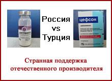 А нужны ли нам отечественные лекарства?