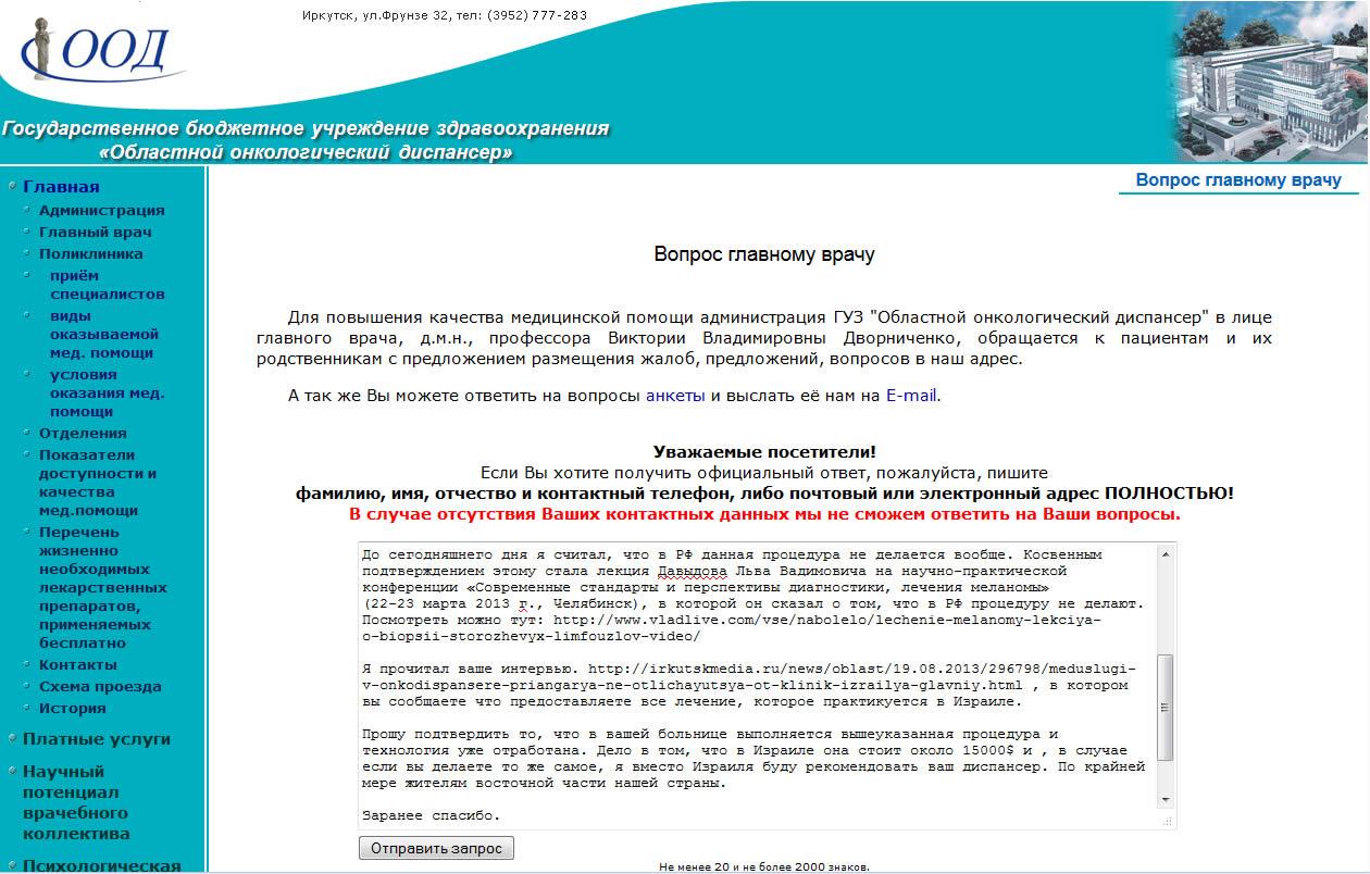 Диагностика меланомы. Иркутский ООД. Письмо Главврачу. Обновлено 18.09.13