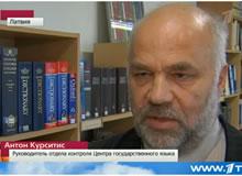 Диагностика рака. Латвия. Дикари
