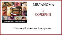 Меланома и солярий