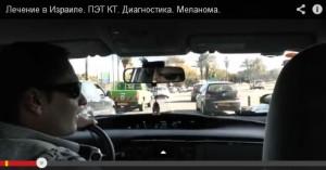 Трансфер до больницы в Израиле