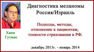Диагностика меланомы в Израиле и России. Отзыв. Обновлено 06.03.2019