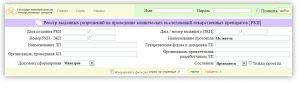 Клинические исследования в России