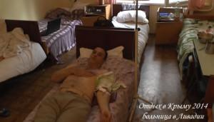 Отдых в Крыму 2014. Больница в Ливадии