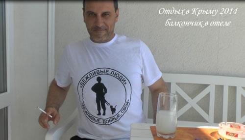 Отдых в Крыму 2014. Балкон в отеле