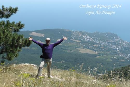 Отдых в Крыму 2014. Гора Ай Петри