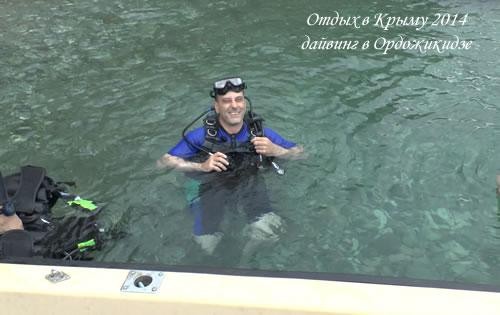 Отдых в Крыму 2014. Дайвинг в Орджоникидзе