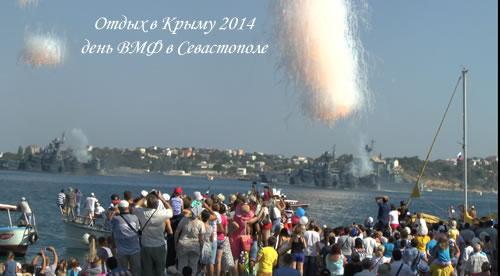 Отдых в Крыму 2014. День ВМФ в Севастополе