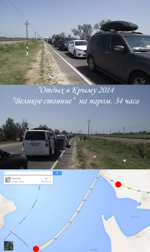 Отдых в Крыму 2014. Очередь на паром.