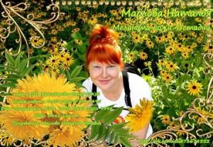 Меланома. Маслова Наталья