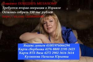 Меланома. Наталья Кулешова