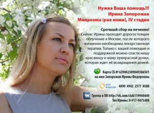 Лечение меланомы. Требуется помощь