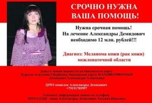 Меланома. Александра Демидович