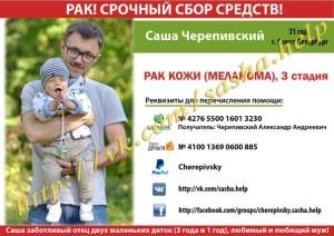 РАК КОЖИ (МЕЛАНОМА), 3 стадия.