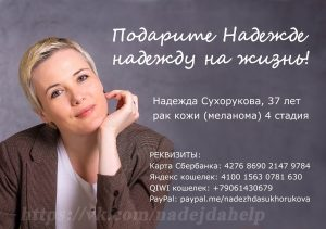 Надежда Сухорукова