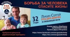 Меланома. Сергей Лукин. Требуется помощь!