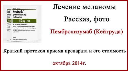 Лечение меланомы. Кейтруда. Рассказ. Фото. Цены