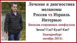 Лечение меланомы в России и Израиле. Видео.