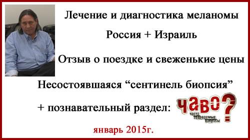 Лечение и диагностика меланомы. В россии и Израиле. Январь 2015.