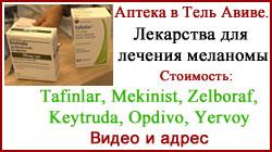 Аптека в Израиле. Видео. Стоимость лекарств для лечения меланомы