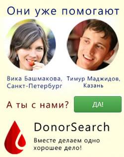 Поиск доноров крови