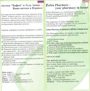 Аптека в Израиле