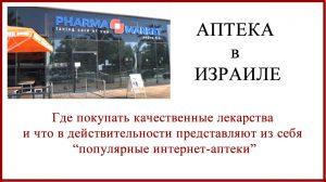 Аптека в Израиле, или как купить лекарства в Израиле. Видео