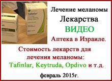 Аптека в Израиле. Лекарства для лечения меланомы. Видео