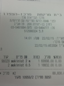 Мекинист. Цена в Израиле