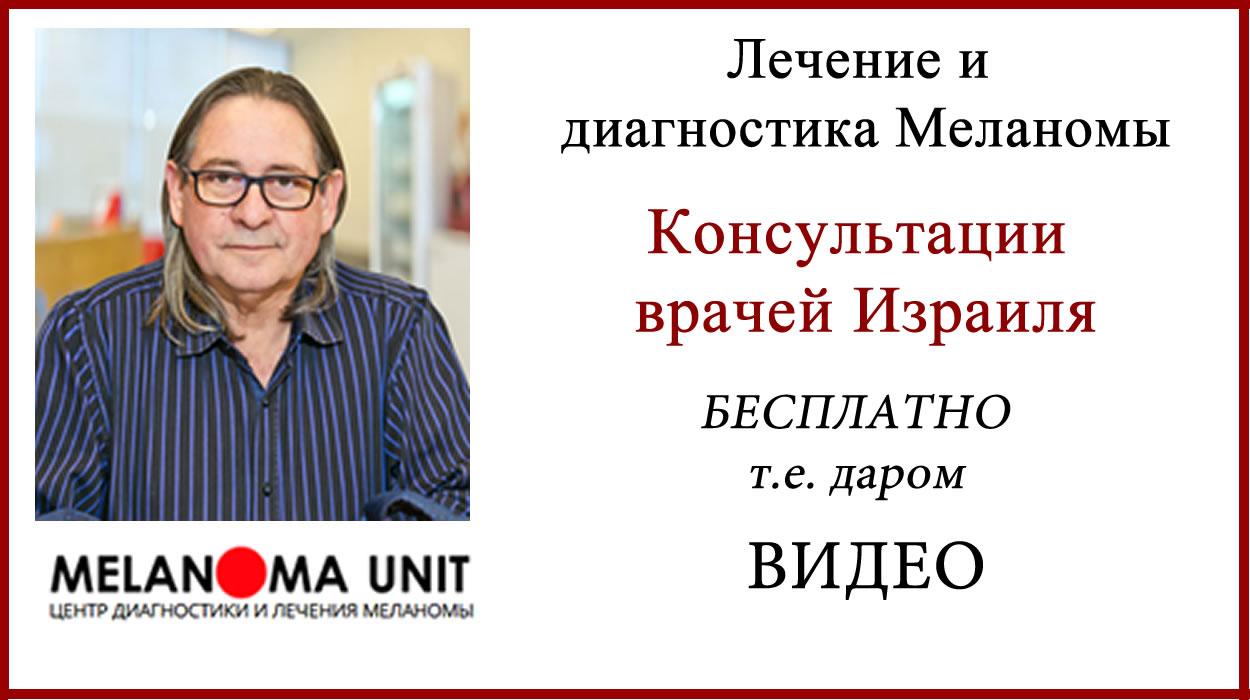 Лечение меланомы. Консультация врачей Израиля бесплатно