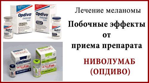 Ниволумаб (Опдиво). Побочные эффекты