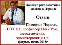 Лечение рака молочной железы в Израиеле. Профессор Илан Рон