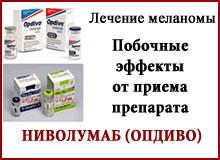 Опдиво (Ниволумаб) Побочные эффекты