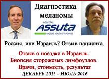 Диагностика и лечение меланомы в России и Израиле. Отзыв.