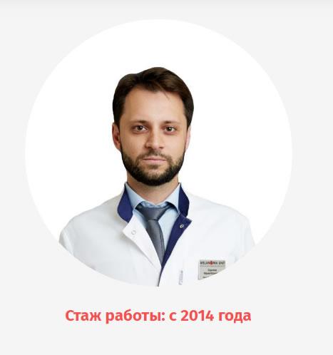 Дерматолог Юрий Сергеев. Клиника МеланомаЮнит