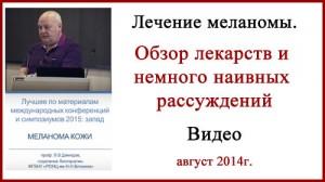 Лечение меланомы. Обзор лекарств. ЖНВЛП. Август 2015