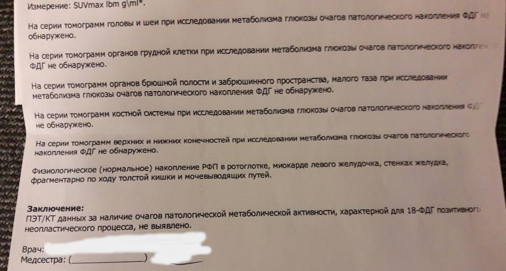 ПЭТ КТ Казань результат.