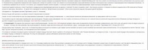 Меланома. Википедия. Обсуждение