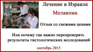 Лечение меланомы. Биопсия сторожевых лимфоузлов, или зачем перепроверять гистологию. Обновлено 01.03.2017